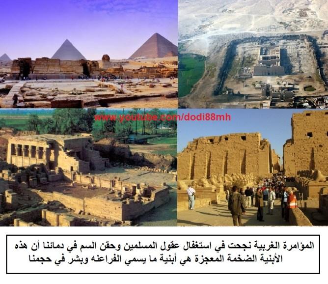 2fa04-giantpeopledwellinginegypt