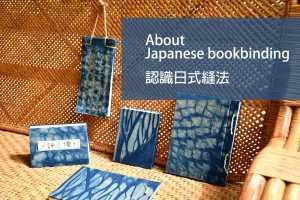 認識日式縫法