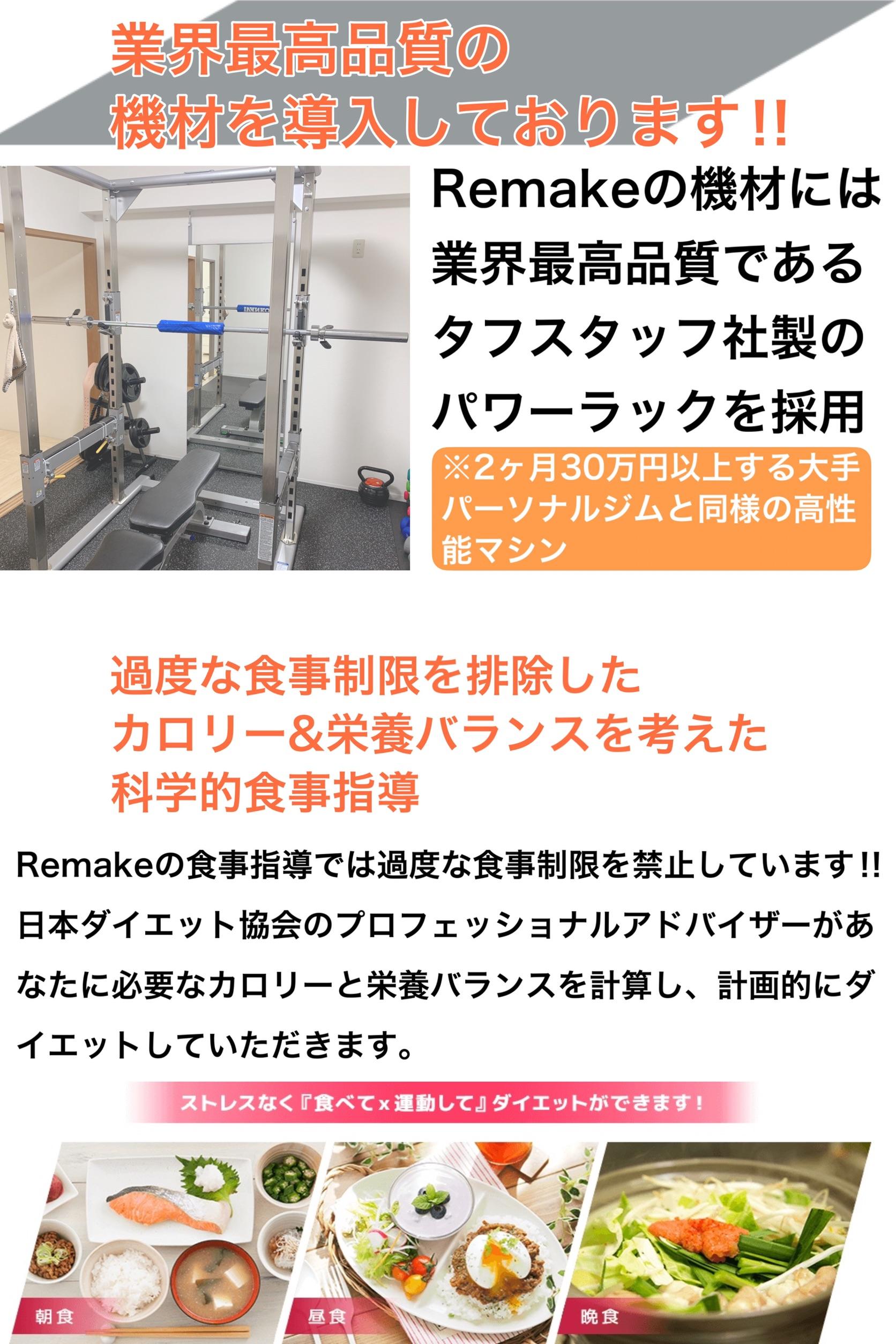 守口市駅前 姿勢改善トレーニング/女性専用パーソナルジムRemake
