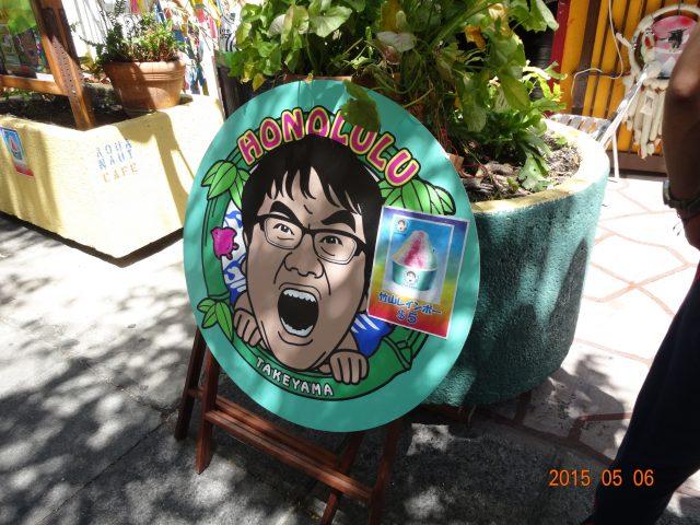 カンニング竹山のハワイのかき氷屋さん