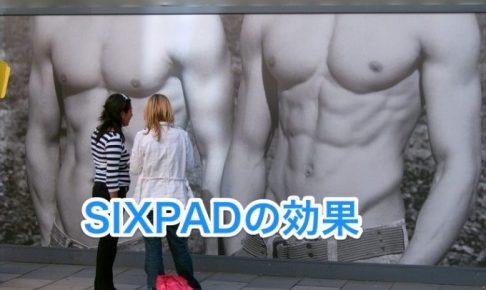 シックスパッドの効果