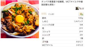 筋トレ食事メニュー