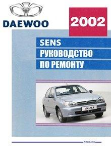 Book Cover: Руководство по эксплуатации ZAZ-Daewoo Sens c 2002 года.