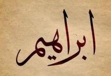 Photo of Nabi Ibrahim dan Sikap terhadap Informasi Irfani
