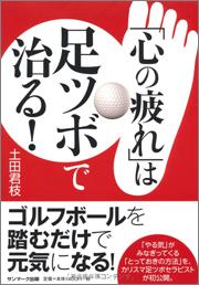 golf リマイスター学院学院長 土田 君枝