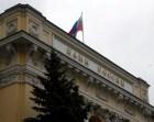 Hackers roban un tro de cuarto al Banco Central de Rusia