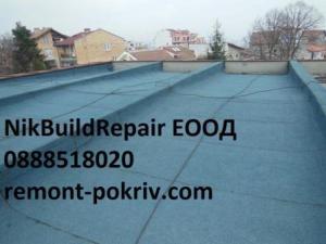 ремонт на покриви с хидроизолация