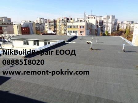 Покривни ремонти в град София с хидроизолация