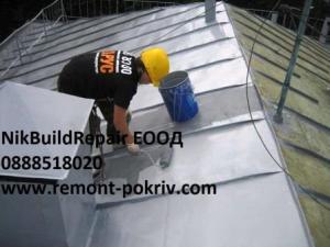 ремонт на покрив от ламарина remont na pokriv ot lamarina