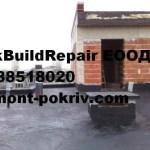 ремонт на покриви софия хидроизолация
