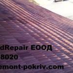 ремонт на покрив с нови керемиди