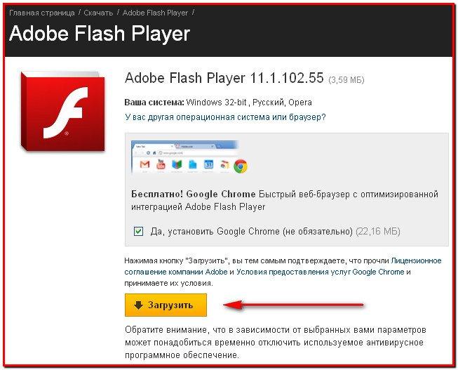 Как установить adobe flash player на тор браузер гирда tor browser download for android hyrda вход