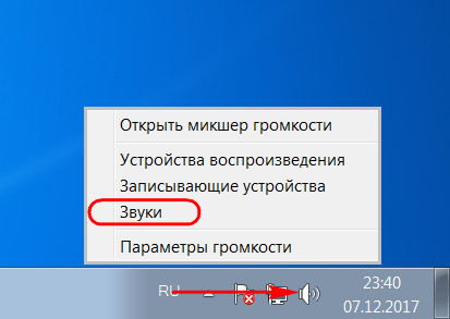 Как изменить мелодию запуска Windows