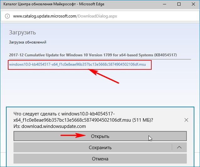 Накопительное обновление KB4054517, повышающее версию сборки Windows 10 до самой последней (OS Build 16299.125)