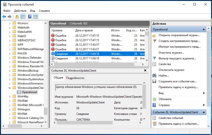 Как в Windows 10 получить и просмотреть логи службы обновления