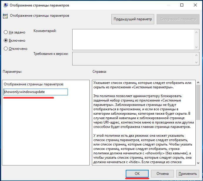 Как в Windows 10 скрыть определенные элементы приложения Параметры