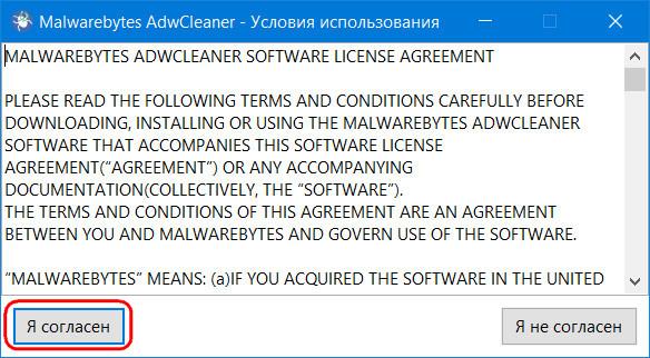 AdwCleaner: боремся с рекламой в браузерах и мусорным софтом в Windows