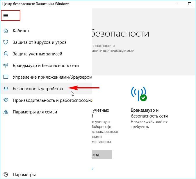 Как включить Изоляцию Ядра (Целостность памяти) в Windows 10