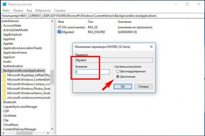 Как принудительно отключить фоновые приложения в Windows 10 1803