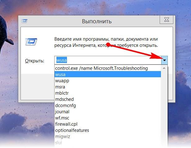 Список команд для запуска функций Windows с помощью апплета «Выполнить»