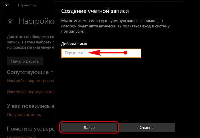 Режим киоска в Windows 10 1809