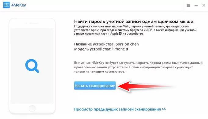 Программа 4MeKey: как узнать забытый пароль от Wi-Fi и интернет-аккаунтов, если он сохранён на iPhone или iPad