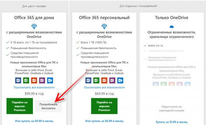 Как скачать Microsoft Office 365 и Office 2019-2007