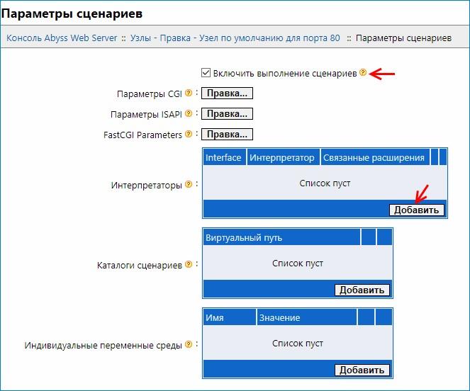 Просто о сложном или изучаем PHP 7! Часть 1. Установка и настройка веб - сервера (на примере Abyss Web Server). Установка PHP - движка