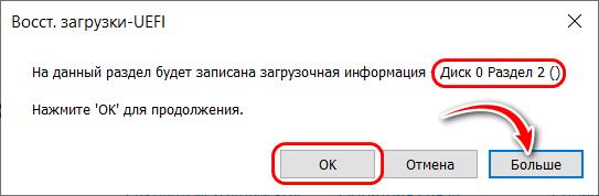 Восстановление загрузчика Windows программой DISM++