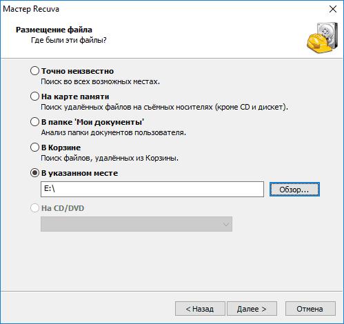 Укажите диск или папку в Recuva