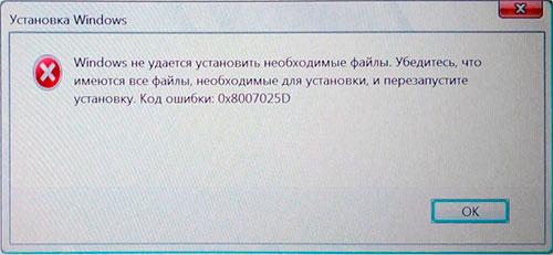 Сообщение об ошибке 0x8007025D при установке с флешки