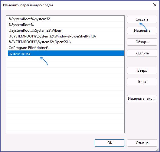 Добавление папки в системную переменную PATH