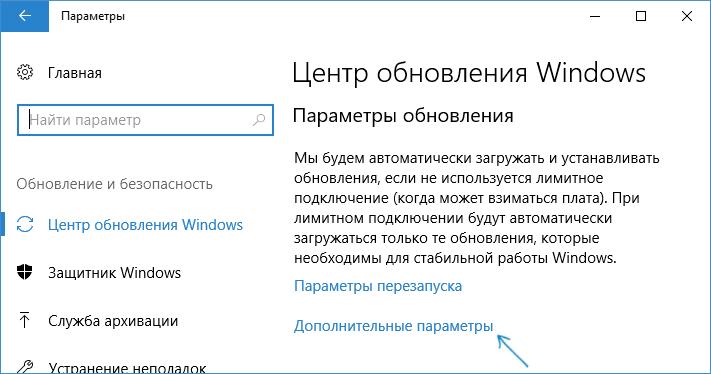 Parâmetros adicionais no centro de atualização do Windows 10