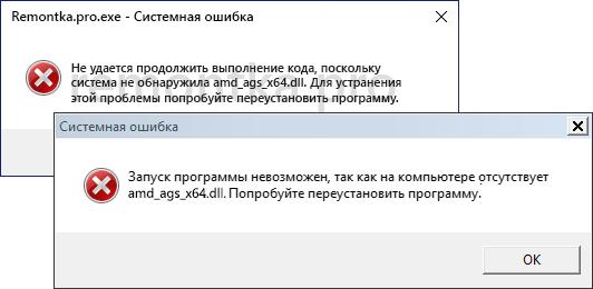 система не обнаружила amd_ags_x64.dll