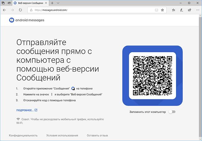 QR код для веб-версии Android сообщений