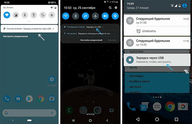 Қосылған Android телефоны тек зарядтау