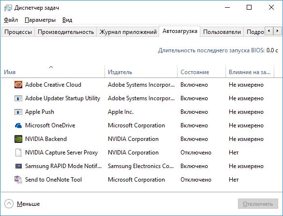 Liste over programmer i Windows 10 Autoload