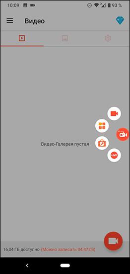 Приложение AZ Screen Recorder