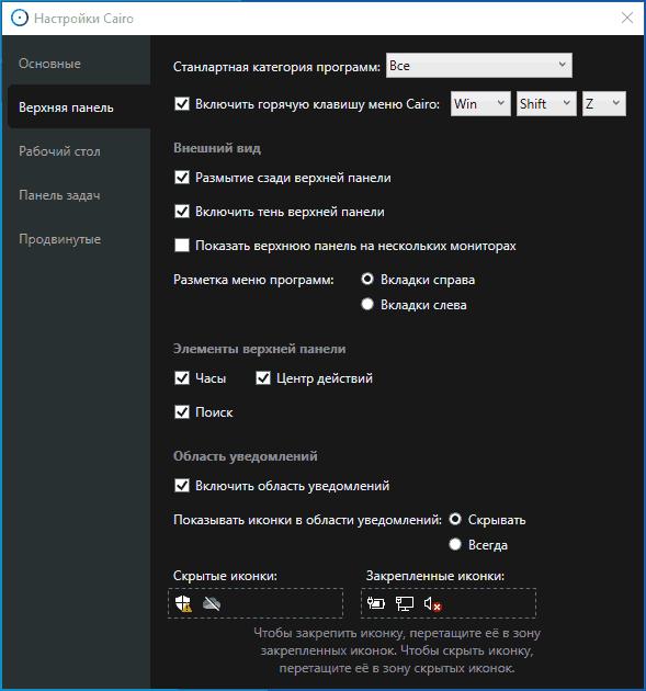 Настройки Cairo Desktop