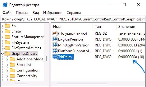 Изменение параметра TdrDelay в редакторе реестра