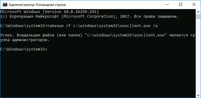 Mudando o proprietário do usoclient.exe