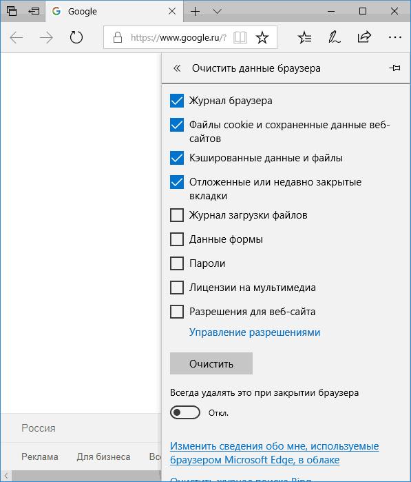 Очистить кэш в Microsoft Edge
