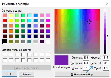 Выбор цвета в редакторе Paint