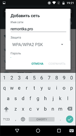Подключение к скрытой Wi-Fi сети на Android