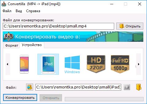 Конвертация видео для устройства в Convertilla