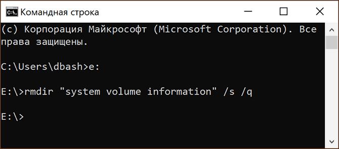 Удаление папки System Volume Information в cmd