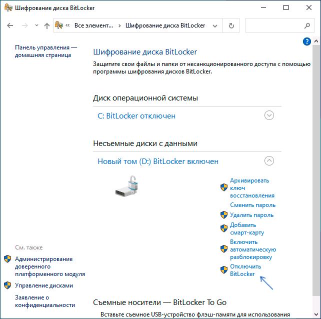 Параметр отключения BitLocker