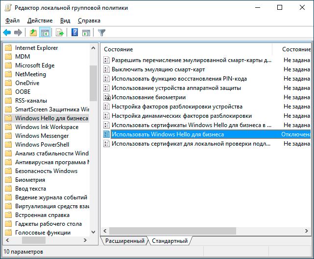 Отключение ПИН-кода в Windows 10