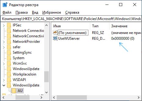 UseWUServer в реестре