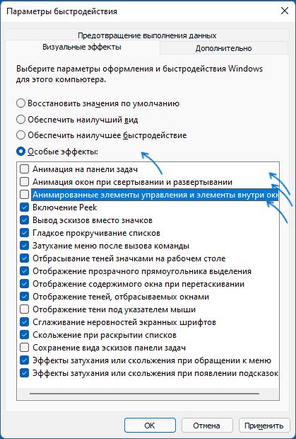 Отключить анимации Windows 11 в свойствах системы